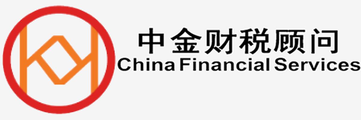 中金财税顾问 logo